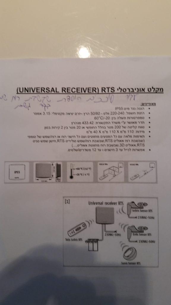 הוראות לכיול שלטים עידכון תיקון מול מנועי רדיו מקלטים לתריסי גלילה וסוככים וכל סוג של מנוע