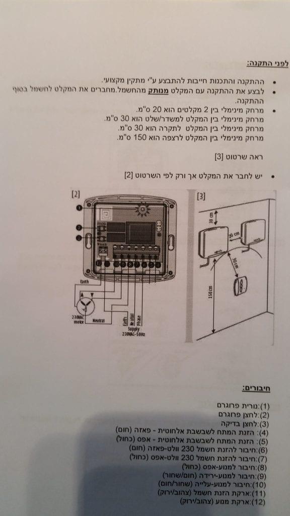 הוראות חיבור לחשמל מקלטים ושלטים כיול